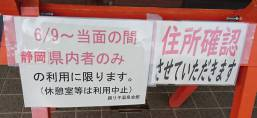 踊り子温泉会館(静岡県民限定)